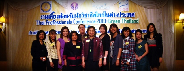 Thai Professionals Conference2014